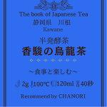 国産烏龍茶香駿の烏龍茶30g