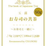 玉露お寿司の友茶50g