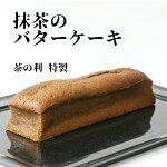 茶の利特製抹茶のバターケーキ