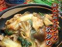 10月新作中華!豚バラ肉とキノコの秋炒め(200g)1ヶ月間限定お試し価格で販売中!