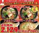 中華丼の具(300g)×3パック&フカヒレ入り玉子スープ(250g)×3パック【送料無料】※沖縄は600円、北海道・離島は300円別途必要となります。2セットご購入でエビチリのオマケ付き!P06Dec14