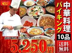 36種類の中華惣菜の中からアナタのお好きな中華10品お選び下さい!自由に選べる10品中華バイキ...