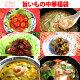 旨いもん中華福袋【送料無料】中華料理 中華惣菜 エビチリ 肉団子 フカヒレスープ カニ玉 …
