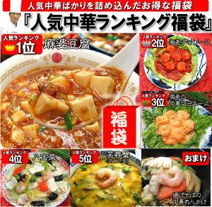 人気中華ランキング福袋【送料無料】【お得な中華】