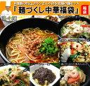 【48時間限定】麺づくし中華福袋【送料無料】