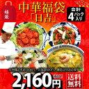 中華惣菜4種4品福袋セット「日吉」【送料無料】【お試し】【4...