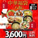 中華惣菜8種8品福袋セット「八坂」【送料無料】【お試し】【真...