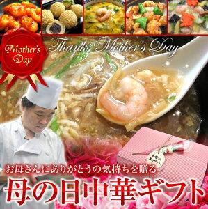 お母さんありがとう!母の日ギフト中華セット【送料無料】【福袋】※沖縄へのお届けは別途送料500円、離島へのお届けは別途300円必要となります。同梱不可となります【RCPsuper1206】