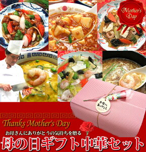 お母さんありがとう!母の日ギフト中華セット【送料無料】【福袋】【京都産】