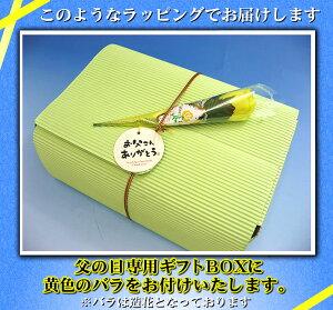 父の日中華セットA【送料無料】
