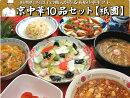 京中華10品セット【祇園】【送料無料】