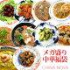 【惣菜 ギフト 敬老の日】メガ盛り10種10食中華福袋セット 送料無料 敬老お祝い 中華 …