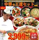 中華の王道セットver.2【送料無料】【NEW】2セット購入で、黄金チャーハン、若鶏の唐揚げ、かに玉のオマケ付き!【RCP】