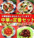 中華の定番セット【送料無料】餃子/シュウマイ/酢豚/八宝菜/エビチリ/...