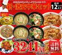 【特別企画】新・激安中華セット【送料無料】【NEW】【RCP】2セット購入で、野菜と海鮮のXO醤炒め・イカとアスパラの中華炒めをお付けします!P06Dec14