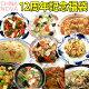 【中華セット】楽天市場店オープン12周年記念中華福袋 送料無料 冷凍食品 母の日 父の日 …