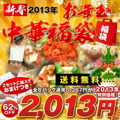 2013年新春 お年玉中華福袋【送料無料】2セットご購入でおまけつき♪