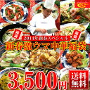 2014年新春激ウマ中華福袋【送料無料】