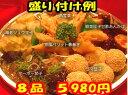 【送料無料】中華オードブル8品デパ地下の味をお届け!!オードブル皿もお付けします!
