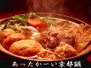 【送料無料】あったか〜い京都鍋(鶏鍋)(チャイナノーヴァオリジナル鍋)