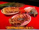 餃子3点お試しセットニラ餃子(15個) しそ餃子(15個) 将軍餃子(15個)【お得な中華】