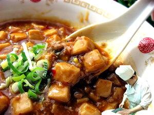 麻婆豆腐(250g)