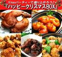 ハッピークリスマス中華BOX【送料無料】