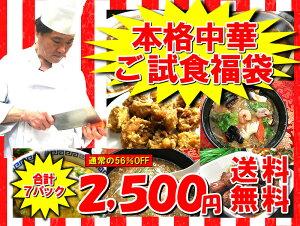 本格中華ご試食福袋【送料無料】