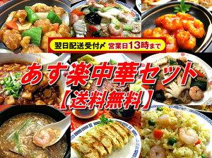 酢豚、エビチリ、麻婆豆腐、チャーハン、餃子、フカヒレスープなど人気の中華9品入りセット★あ...
