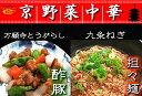 京野菜中華セット【送料無料】(万願寺とうがらし酢豚、九条ネギ入り担々麺)