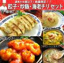 ギョウザ・炒飯・エビチリセット【送料無料】【チャイナノーバ】【RCPsuper1206】