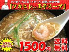 1年で18000食完売の実績!フカヒレ入り玉子スープ(250g)×3パック※2セット購入で肉団子のお...
