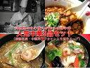 【40時間セール】中華丼の具・麻婆豆腐・フカヒレ入り玉子スープ【RCPmar4】【Fo_3/4_1】【_3/4】