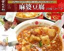 麻婆豆腐(250g)3パックが1080円