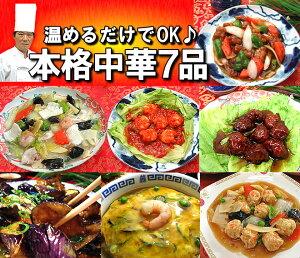 温めるだけでO.K♪料理歴46年の職人ランさんが作る本格中華料理7品セット【送料無料】