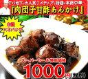 【スーパーSALE】肉団子甘酢あんかけ(8個×3パック)1000円セール【RCP】