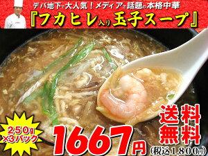 フカヒレ入り玉子スープ(250g)