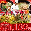 【5日間限定】ウルトラ中華1,100円セット3セットご購入で送料無料!