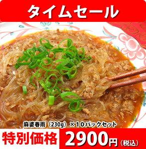 【楽天スーパーSALE】麻婆春雨(250g)×10パックセット