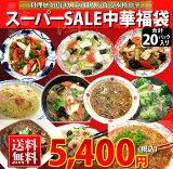 楽天スーパーSALE限定中華福袋【送料無料】※沖縄は1200円、北海道・離島は600円別途必要となります。【RCP】