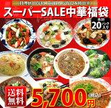 楽天スーパーSALE限定中華福袋【送料無料】※沖縄は1000円、北海道は600円・離島地域によって別途必要。