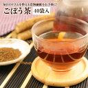 半額 ごぼう茶 送料無料 40包 食物繊維が豊富!農薬検査済み 自社輸入 ポリフェノール 若々しい毎日を ゴボウ茶 メール便 ダイエット茶 水出し可能