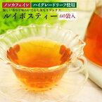 ルイボスティー[60袋入り] ハラール ノンカフェイン 冷やしても温めても 香りの良い味わい