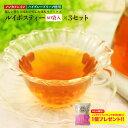 今ならノンカフェインブレンド茶40袋おまけ ルイボスティー180袋[60袋入り]×3セット ハラール ノンカフェイン 冷やしても温めても..