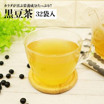 半額 黒豆茶[32袋入り] ハラール アイスティー