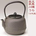 【茶道具】 鉄瓶 万代屋  *菊地政光*  8号*
