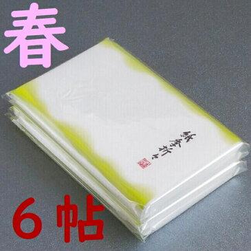 【茶道具セット】 懐紙 浮彫 「春」セット *6帖*  (浮彫懐紙 桜+浮彫懐紙 土筆)