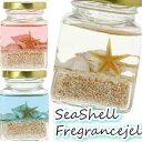 シーシェル フレグランスジェル Sea shell Fregrance...