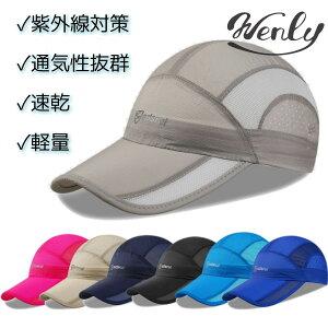 メッシュキャップ 帽子 キャップ 通気性抜群 速乾 ランニング ウォーキング ジョギング マラソン スポーツ アウトドア UVカット 夏用 メンズ レディース フリーサイズ カラバリ 8色