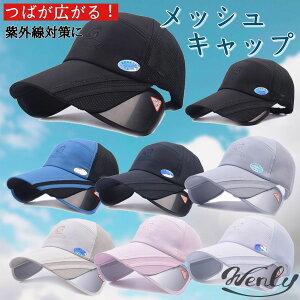 メッシュキャップ 帽子 キャップ 通気性抜群 速乾 サイズ調整 ランニング ウォーキング ジョギング マラソン スポーツ アウトドア UV対策 紫外線対策 UVカット 夏用 メンズ レディース フリーサイズ カラバリ 7色